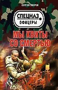 Сергей Зверев - Мы квиты со смертью