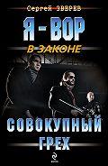 Сергей Зверев - Совокупный грех