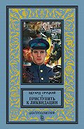 Эдуард Хруцкий -Приступить к ликвидации (сборник)