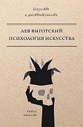 Лев Выготский (Выгодский) -Психология искусства
