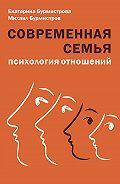 Екатерина Бурмистрова -Современная семья. Психология отношений