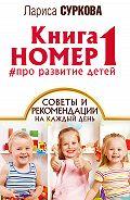 Лариса Суркова -Книга номер 1 #про развитие детей. Советы и рекомендации на каждый день