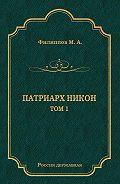 Михаил Филиппов -Патриарх Никон. Том 1
