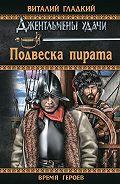 Виталий Гладкий -Подвеска пирата
