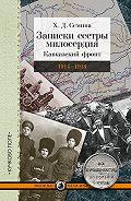Х. Д. Семина -Записки сестры милосердия. Кавказский фронт. 1914–1918