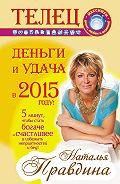 Наталия Правдина - Телец. Деньги и удача в 2015 году!
