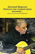 Дмитрий Шорскин -Отписал мне старый кореш письмецо…