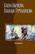 Наталья Турчанинова -Лучезарный