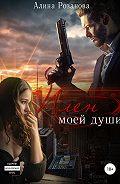 Алина Розанова -Плен моей души