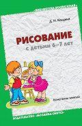 Д. Н. Колдина - Рисование с детьми 6-7 лет. Конспекты занятий