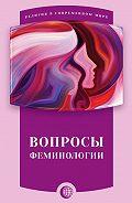 Сборник статей - Вопросы феминологии
