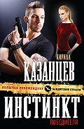 Кирилл Казанцев -Инстинкт победителя