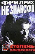 Фридрих Незнанский -Степень покорности