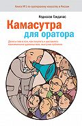 Радислав Гандапас -Камасутра в целях оратора. Десять глав что до том, во вкусе добывать да препровождать максимальное удовольствие, выступая публично