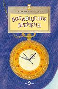 Наталья Сапункова -Воплощение времени