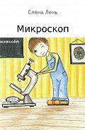 Елена Лень -Микроскоп