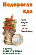В. А. Барановский -Недорогая еда