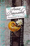 Анна Данилова -Танцующая на волнах