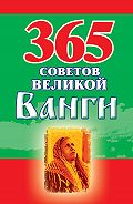 Радомира Стефанова -365 советов великой Ванги