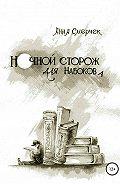 Анна Смерчек -Ночной сторож для Набокова
