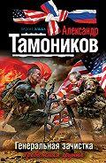 Александр Тамоников -Генеральная зачистка