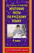 Е. А. Нефёдова -Итоговые тесты по русскому языку.4класс