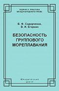 Владимир Егоркин -Безопасность группового мореплавания. Международно-правовые аспекты