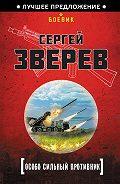 Сергей Зверев - Особо сильный противник