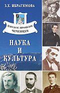 Зарема Ибрагимова -Царское прошлое чеченцев. Наука и культура