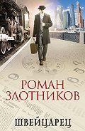 Роман Злотников -Швейцарец