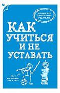 А. В. Макеев -Как учиться и не уставать