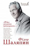 Фёдор Шаляпин -«Я был отчаянно провинциален…»