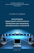 Р. В. Рюмин -Формирование медиативной компетентности посредством дистанционных образовательных технологий