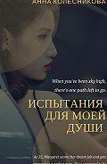 Анна Колесникова - Испытания для моей души