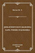 Милица Матье -День египетского мальчика. Кари, ученик художника (сборник)