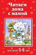 Коллектив Авторов - Читаем дома с мамой. Для детей 5-6 лет