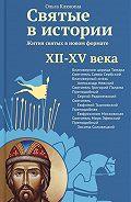 Ольга Клюкина - Святые в истории. Жития святых в новом формате. XII–XV века