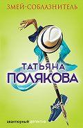Татьяна Викторовна Полякова -Змей-соблазнитель