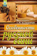 С. Калюжный - Особенности русской бани