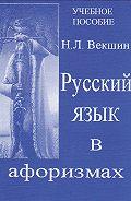 Николай Векшин - Русский язык в афоризмах