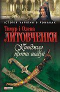 Тимур Литовченко -Кинджал проти шаблі