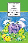 Виктор Лунин -Не наступите на слона (сборник)