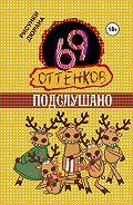 Сборник - 69 оттенков Подслушано