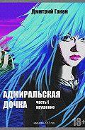 Дмитрий Гакен -Адмиральская дочка. Часть 1. Крушение