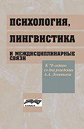 Коллектив Авторов -Психология, лингвистика и междисциплинарные связи