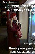 Тарас Балашов - Потому что у меня появилась другая девушка