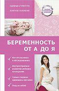 Николай Савельев - Беременность от А до Я