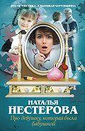 Наталья Нестерова - Про девушку, которая была бабушкой
