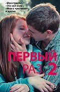 Марк Перини - Первый раз – 2 (сборник)