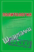 Светлана Князева - Политология. Шпаргалки